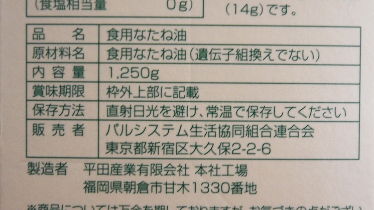 パルシステム 菜種油 原材料名