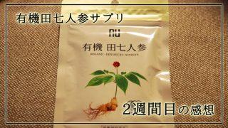 サポニンが効く!薬日本堂「nu 有機 田七人参」を2週間使った感想&効果