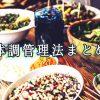 体調管理3ステップ/社会人の基本!免疫力を高め健康になる食事法まとめ
