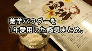 菊芋パウダー、効果はスプーン1杯で実感!1年愛用した感想まとめ。