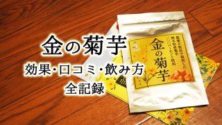 菊芋サプリ【金の菊芋】を「実際に」飲んだ効果・口コミ・飲み方等 全記録!