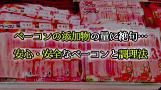 ベーコンの添加物の量に絶句…!安心・安全なベーコンと調理法まとめ!