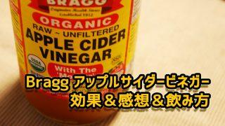 Bragg アップルサイダービネガーを10ヵ月続けた効果&感想&飲み方まとめ!