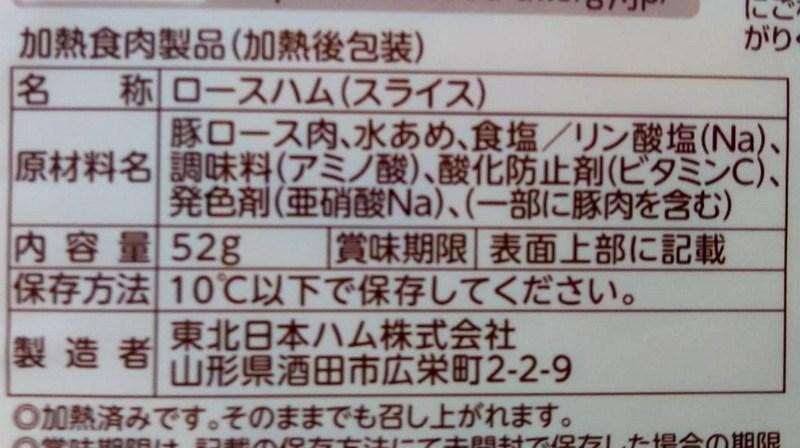 日本ハム ロースハム 添加物 原材料