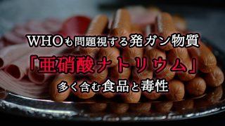 「亜硝酸ナトリウム」を含む食品と毒性/WHOも問題視する発ガン物質!