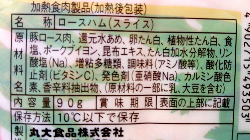丸大食品のロースハム 原材料 添加物 亜硝酸Na