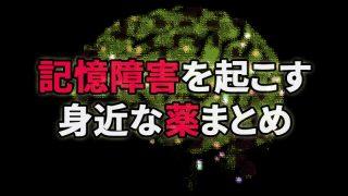 気軽に飲むな!「記憶障害」の副作用を起こす危険性がある身近な薬×4つ