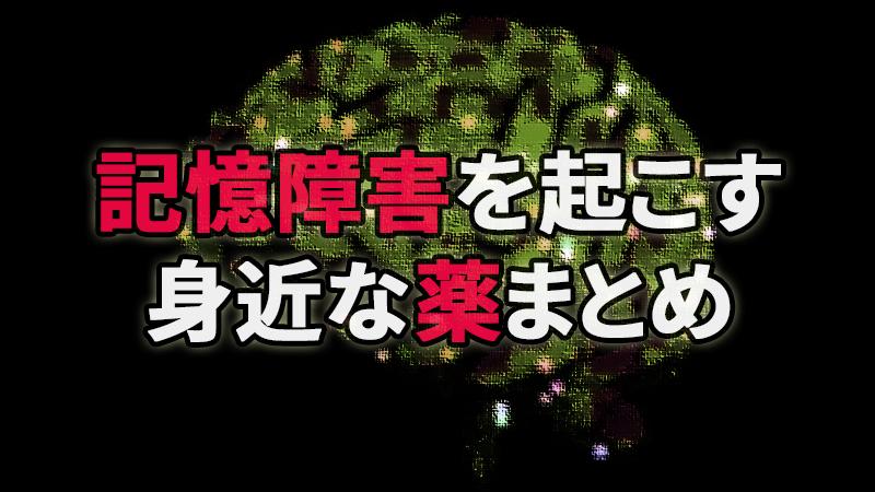 記憶障害 副作用 薬 危険性