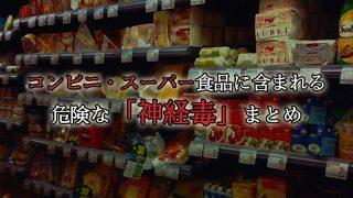 病気は身近に潜む!コンビニ・スーパー食品に含まれる危険な「神経毒」×5つ
