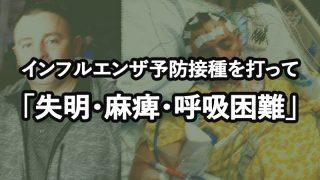 【衝撃の実話】インフルエンザ予防接種を打って「失明・麻痺・呼吸困難」に