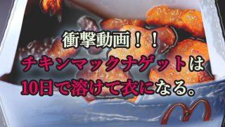 【衝撃動画】チキンマックナゲットは10日で溶けて衣になる『肉ではない何か』