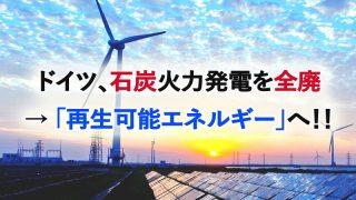 【速報】ドイツ、2038年まで石炭火力発電所を『全廃』→再生可能エネルギーへ!