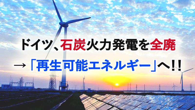 ドイツ 石炭 火力発電 全廃 再生可能エネルギー