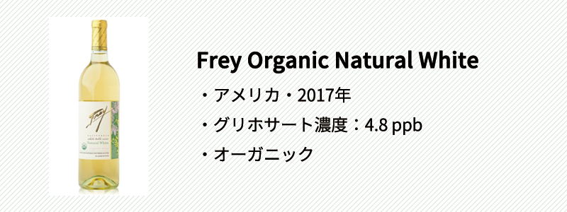 5Frey-Organic-Natural-White