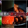 最恐・最悪の『癌になりやすい食べ物』×8個【米・ガン専門サイト選出】