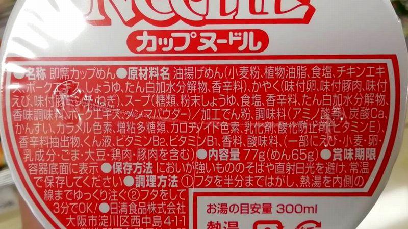 カップラーメン 飽和脂肪酸 植物油脂 パーム油
